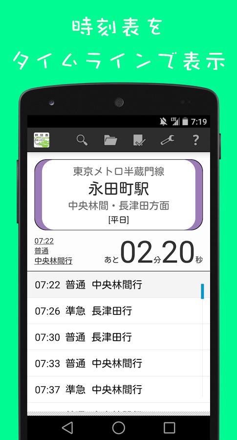 「時刻表が一目で分かるアプリ:トレインタイマー」のスクリーンショット 1枚目