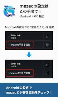 「7notes with mazec (手書き日本語入力)」のスクリーンショット 3枚目