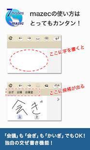 「7notes with mazec (手書き日本語入力)」のスクリーンショット 2枚目