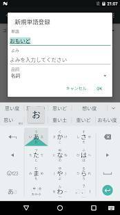 「Google 日本語入力」のスクリーンショット 1枚目