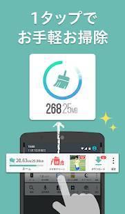 「容量スッキリ Yahoo!ファイルマネージャー」のスクリーンショット 3枚目