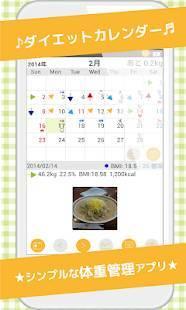 「ダイエットカレンダー(体重管理)」のスクリーンショット 1枚目