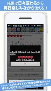 「名字で相性~無料 100万人が診断 日本No.1の名字情報から恋愛運がわかる!」のスクリーンショット 3枚目
