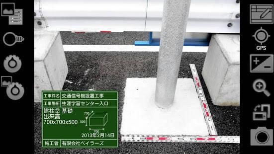 「黒板付カメラ(工事写真)」のスクリーンショット 1枚目