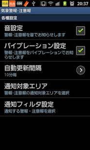 「気象警報・注意報(有料版)」のスクリーンショット 2枚目