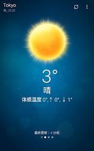 「天気 - Weather」のスクリーンショット 1枚目