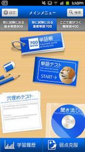 「英単語ターゲット1900公式アプリ |  ビッグローブ英単語」のスクリーンショット 1枚目