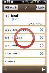 「新TOEICテスト®英単語ターゲット3000★英会話学習」のスクリーンショット 3枚目
