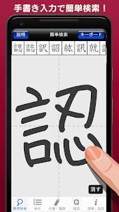 「常用漢字筆順辞典 FREE」のスクリーンショット 1枚目
