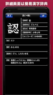 「常用漢字筆順辞典 FREE」のスクリーンショット 3枚目