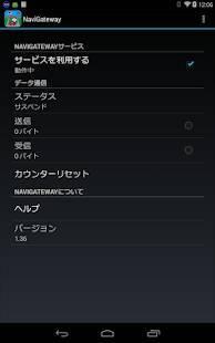 「NaviGateway」のスクリーンショット 3枚目