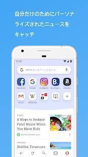 「無料 VPN を備えた Opera ブラウザ」のスクリーンショット 2枚目