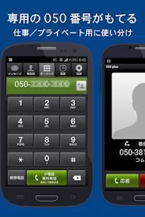 「050 plus - 050番号で携帯・固定への通話がおトク」のスクリーンショット 1枚目