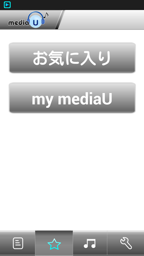 「mediaU Radio Full」のスクリーンショット 3枚目
