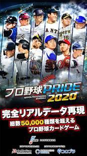 「プロ野球PRIDE」のスクリーンショット 1枚目