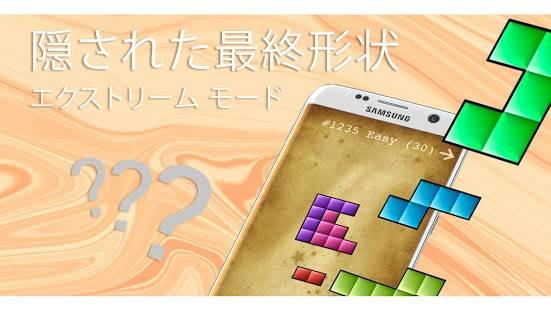 「頭の体操 – ブロックパズル」のスクリーンショット 3枚目