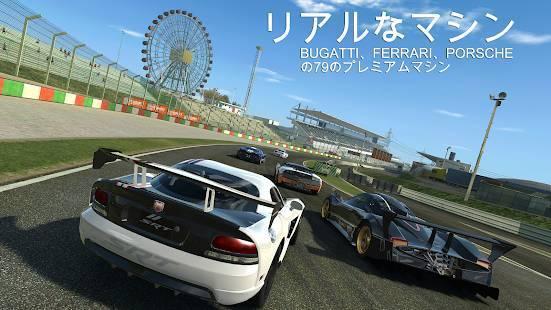 「Real Racing 3」のスクリーンショット 3枚目