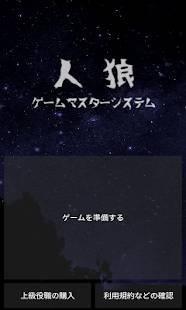 「人狼GMS - 対面用」のスクリーンショット 1枚目