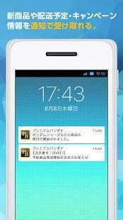 「プレミアムバンダイ公式アプリ -ここでしか買えない商品も!」のスクリーンショット 3枚目