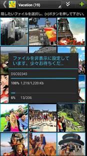 「Gallery Lock Pro (写真のムービーをロック)」のスクリーンショット 3枚目