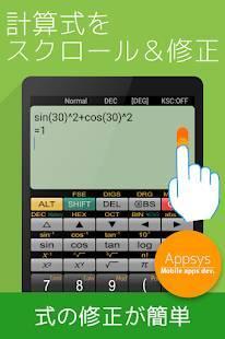 「関数電卓 Panecal」のスクリーンショット 3枚目