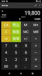 「strCalc (電卓)」のスクリーンショット 2枚目