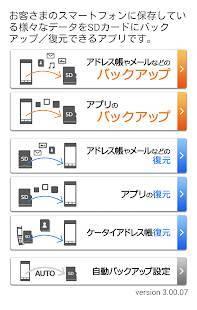 「auバックアップアプリ」のスクリーンショット 1枚目
