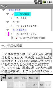 「ハルナ アウトライン」のスクリーンショット 1枚目