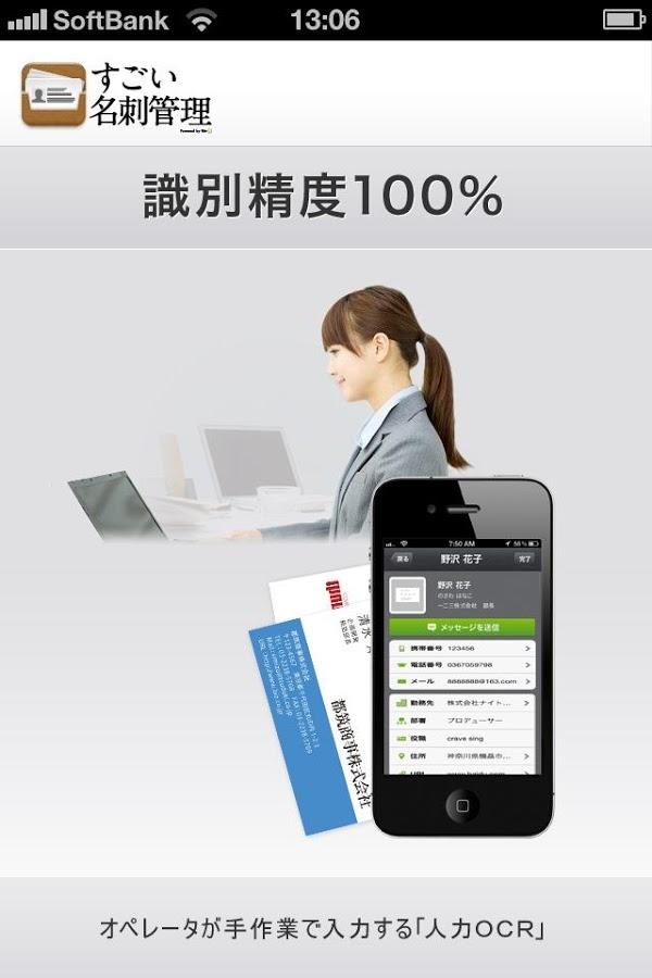 「すごい名刺管理アプリ -無料の名刺認識リーダー」のスクリーンショット 1枚目