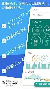 「Sleep as Android 💤 睡眠サイクルを解析する目覚まし時計です」のスクリーンショット 1枚目