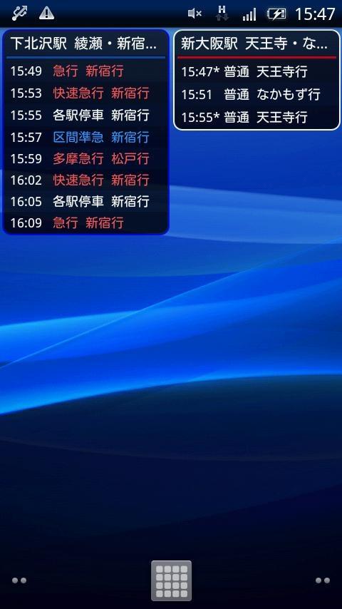 「駅すぱあと 時刻表」のスクリーンショット 2枚目
