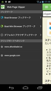 「Web Page Clipper (Evernote用)」のスクリーンショット 3枚目