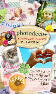 「photodeco+ 大人カワイイ写真が楽しめるカメラアプリ」のスクリーンショット 1枚目
