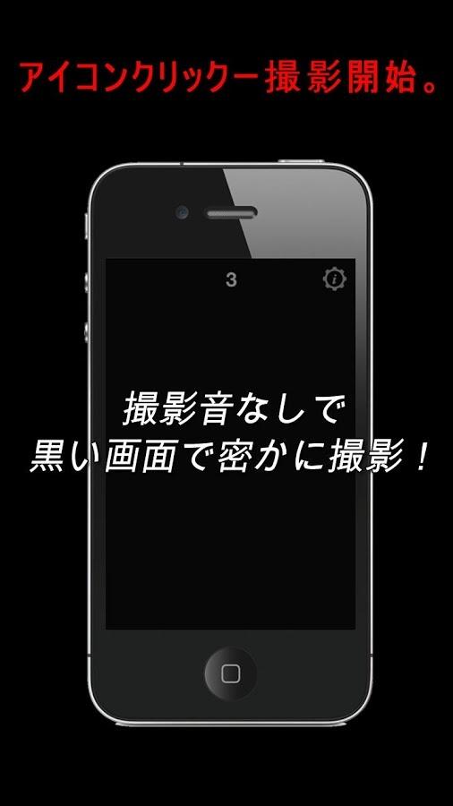 「スパイカメラ」のスクリーンショット 1枚目