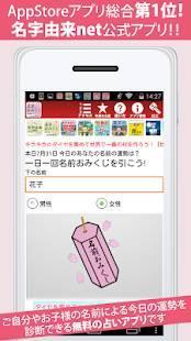 「名前おみくじ~17万種以上の名前 日本NO.1名前情報~」のスクリーンショット 1枚目