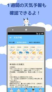 「K天気予報(傘アラーム~今日、雨ふるの?~)」のスクリーンショット 2枚目