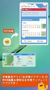 「レーダー付きの天気ウィジェットも使える - お天気ナビゲータ」のスクリーンショット 1枚目