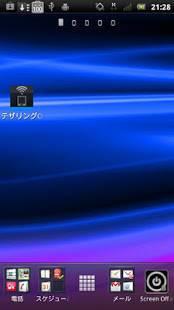 「テザリングON/OFF」のスクリーンショット 1枚目