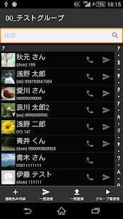 「g電話帳 - 電話 & 電話帳アプリ」のスクリーンショット 3枚目