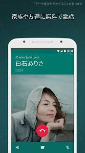 「WhatsApp Messenger」のスクリーンショット 3枚目