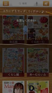 「めーむアプリ」のスクリーンショット 3枚目