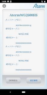 「AtermらくらくQRスタート for Android」のスクリーンショット 3枚目