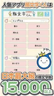 「かわいい顔文字アプリ★特殊絵文字顔文字くん★」のスクリーンショット 1枚目