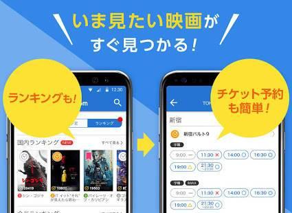「映画.com」のスクリーンショット 2枚目