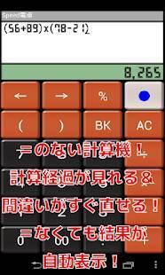 「Speed 電卓」のスクリーンショット 2枚目