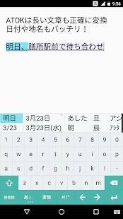 「ATOK お試し版」のスクリーンショット 1枚目