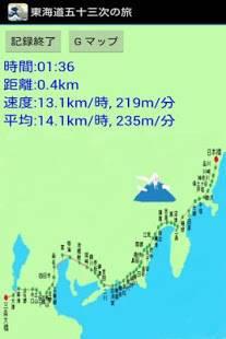「東海道五十三次の旅」のスクリーンショット 3枚目