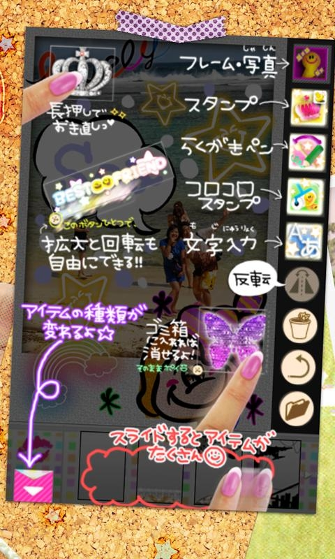 「DecoPetit【デコプティ】」のスクリーンショット 3枚目