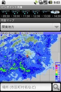 「ピンポイント雨量」のスクリーンショット 3枚目