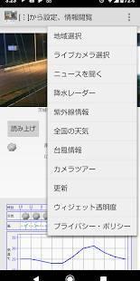 「ライブカメラ天気予報〜DroidLiveWeather」のスクリーンショット 2枚目